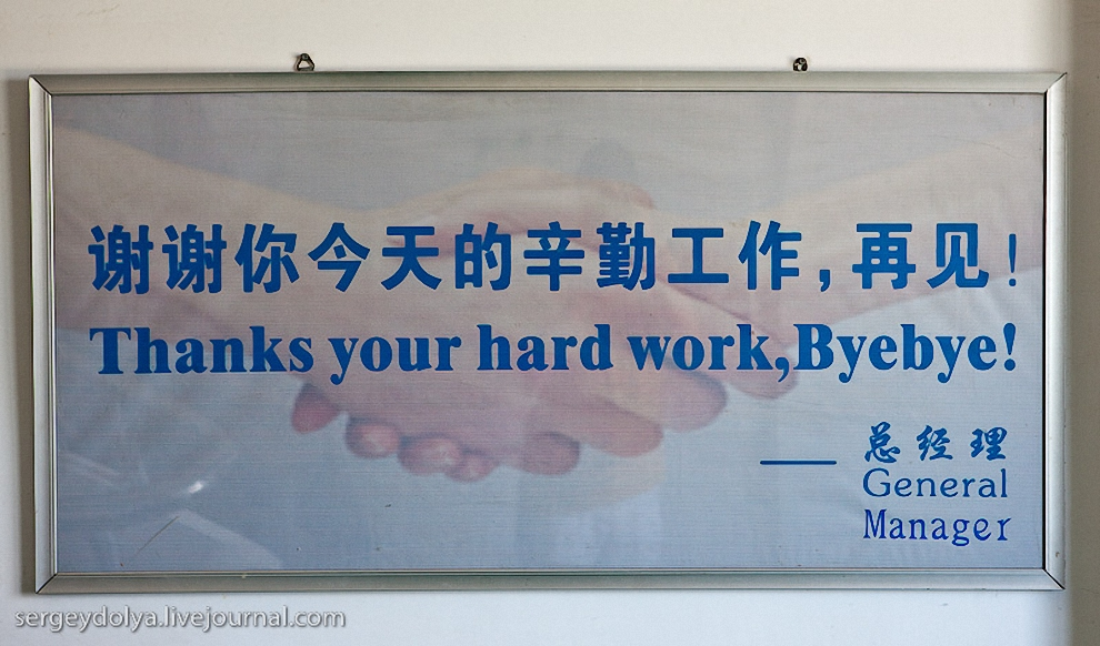 """44) На выходе из всех цехов висит крупный плакат: """"Спасибо за ваш тяжелый труд. До свидания."""""""