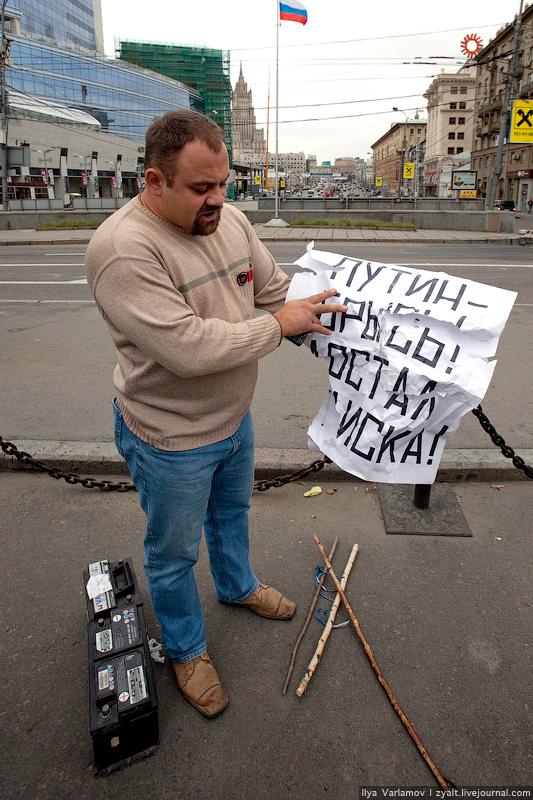 """19. На порванном плакате было 2 лозунга: """"Путин - брысь! Достал редиска!"""""""