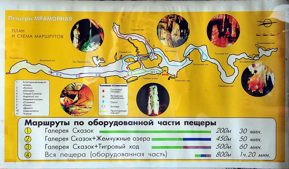 3848737205 2833a8c131 o1 Мраморная пещера в Крыму