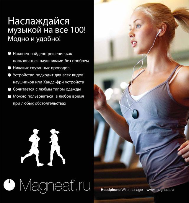 8. Все преимущества Magneat описаны подробно