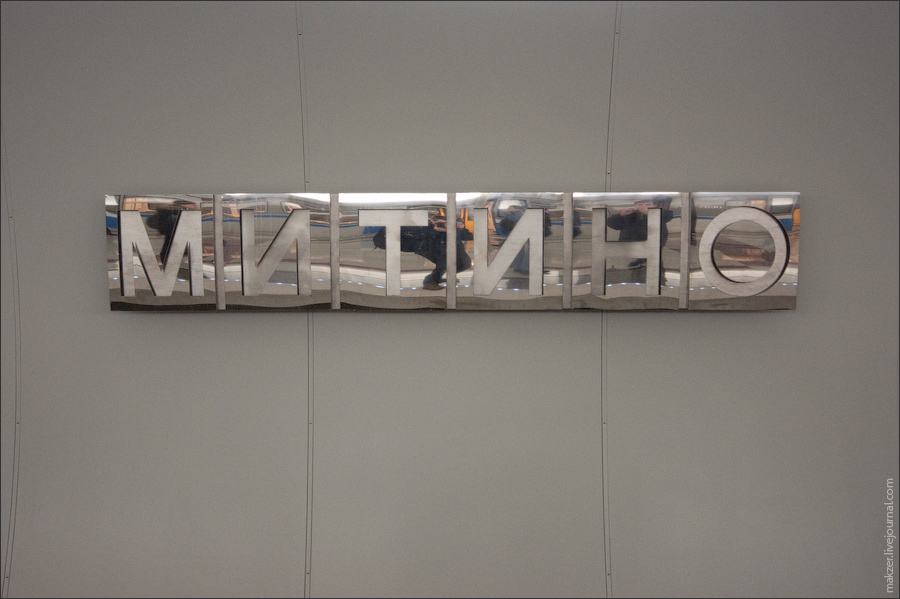 """12) Станция """"Митино"""" сделана, что называется, без излишеств. Оформление станции весьма лаконично и практично."""