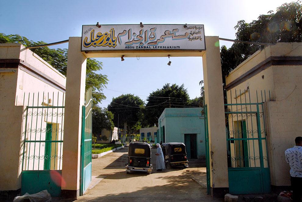 1. Колония прокаженных Абу Заабал в Египте в 40 км от Каира была построена в 1933 году; на ее территории находится больница и сельскохозяйственный комплекс для самосуществования. Бактерии, виновные в проказе, были обнаружены в 1873 году доктором Герхардом Хансеном. Болезнь считалась неизлечимой и весьма заразной вплоть до 1930-ых годов. Если пренебрегать лечением проказа может прогрессировать, поражая кожу, нервы, конечности и глаза. На самом деле проказа не так уж и заразна – примерно у 95% людей есть на нее иммунитет, а пациенты перестают быть заразными уже после пары дней после начала лечения. (Claudia Wiens)