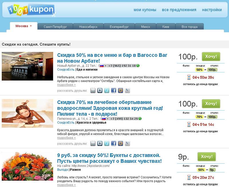 Сайт купикупон новосибирск