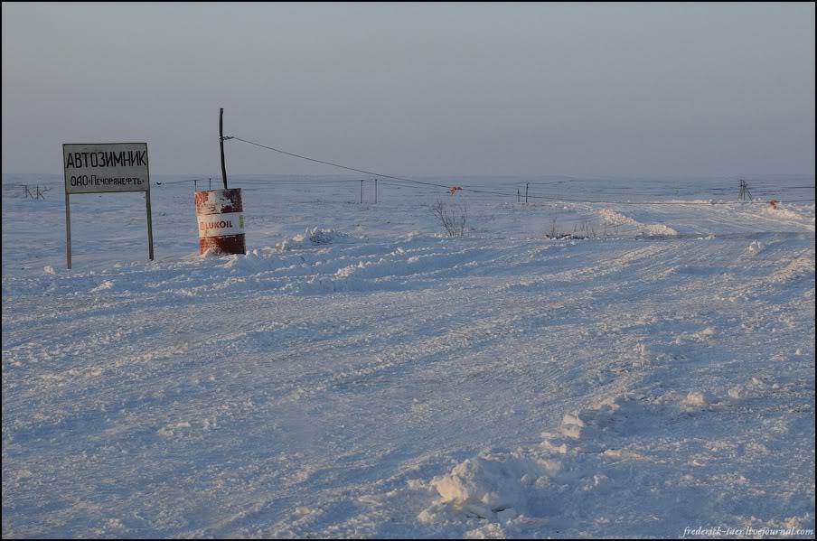 """17) Доехали до конца дороги, нашли ведомственный зимник """"Печоранефть"""". Поговорили с мужиками на посту: они говорят, что, может, мы и проедем, шансы у нас есть. Надо доехать до первого поста Нарьян-Марского зимника - это 22км - и спросить там. Поехали, посмотрим!"""