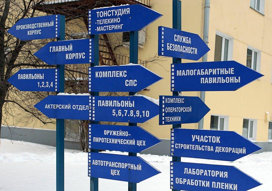 5) По указателям видно, что путешествовать по Мосфильму можно долго и интересно.