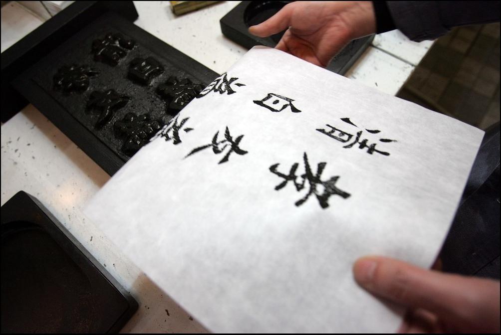 24) Печатают сувениры с иероглифами. (Getty Images/Chung Sung Jun)