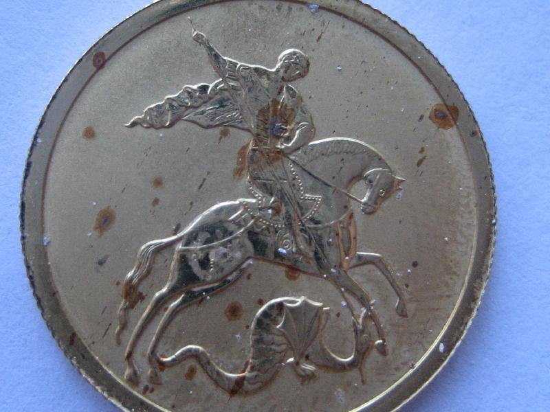 015  Золотые монеты Центрального Банка ржавеют