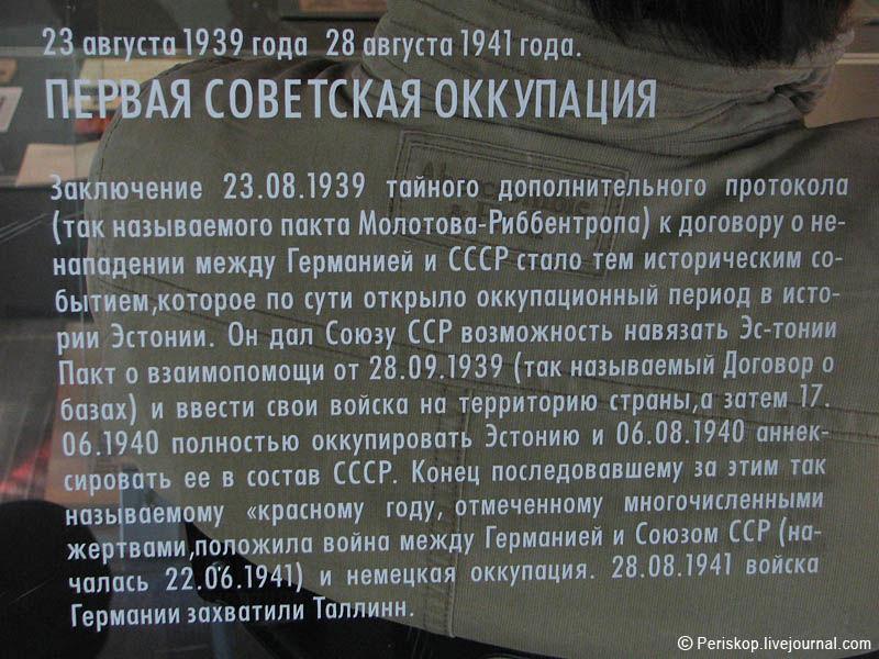 Таллин. Музей оккупации, часть 2