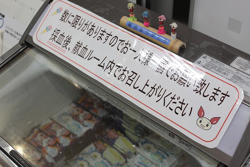 Донорство крови в Японии глазами иностранца