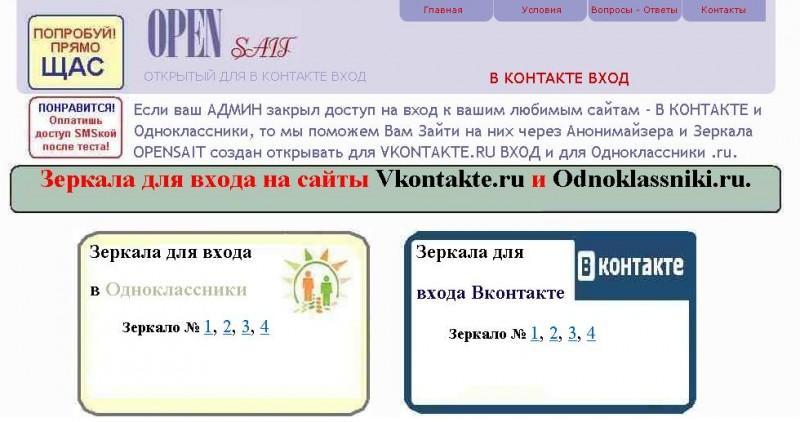 opensait 800x422 Opensait.ru – ваш запасной вход ВКонтакте