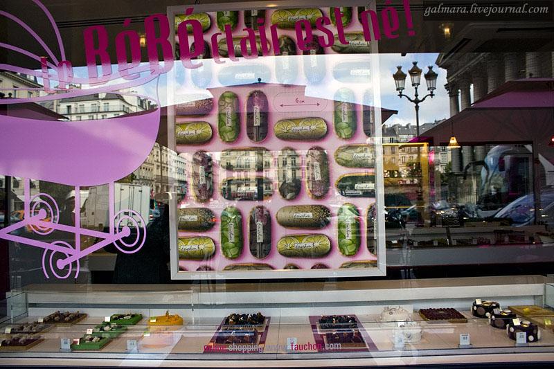 Париж. Магазины.