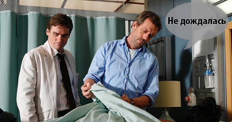 Фильмы онлайн на приеме у врача #9