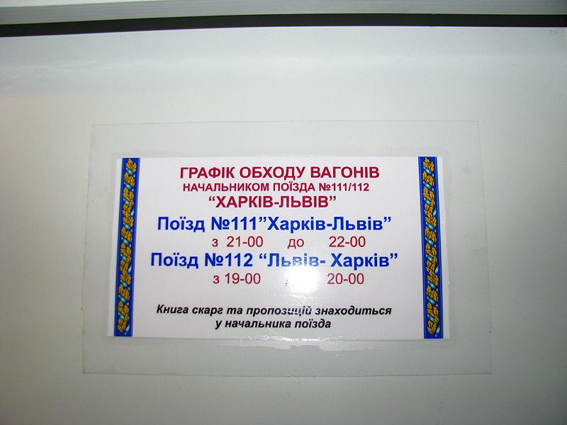 Украинские поезда.