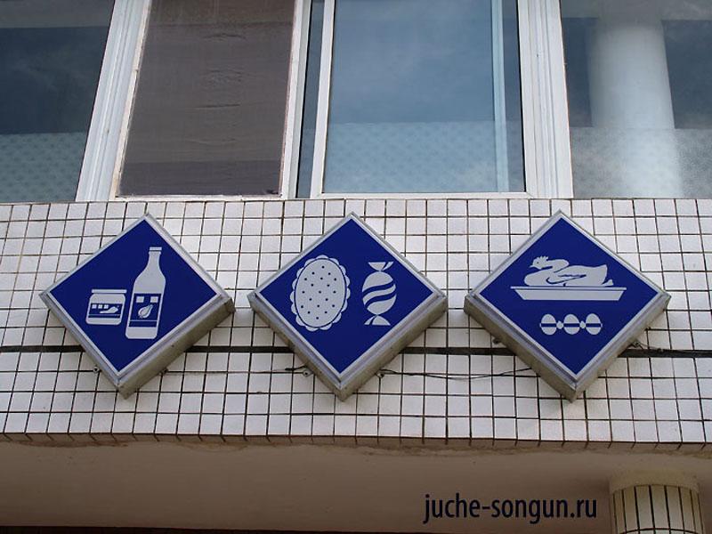 """""""Пхеньянские темпы"""" - каждому по квартире. Фото простой жилплощади КНДР"""