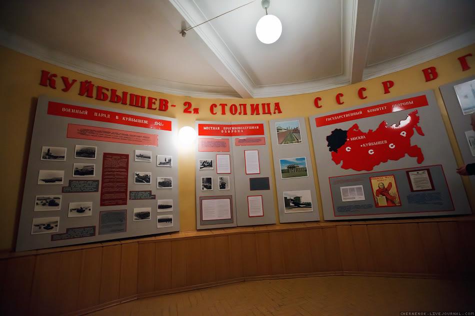 596 Бункер Сталина в Самаре