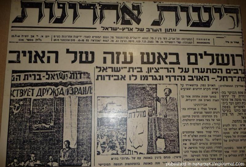 Музей ЦАХАЛа в Тель-Авиве