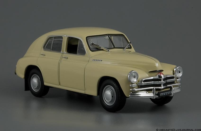 933 Журнальная серия Автолегенды СССР: первая десятка