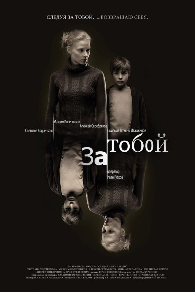 1887 660x990 Кинопремьеры июля 2011