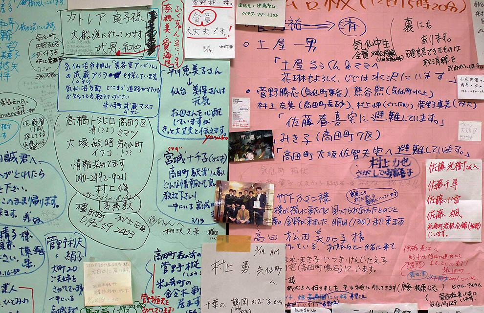 j09 32109448 Япония: через две недели после землетрясения
