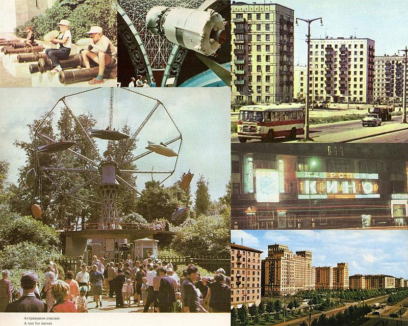 0045  Москва 1960 х