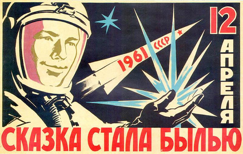 0 76750 48b15554 orig ...Космос зовет всех! И будет звать. Как вечный зов (с) Ю.Гагарин