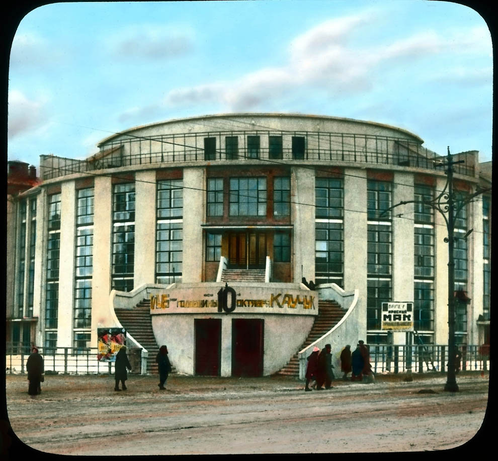 4175 Москва 1931 ого года в цвете