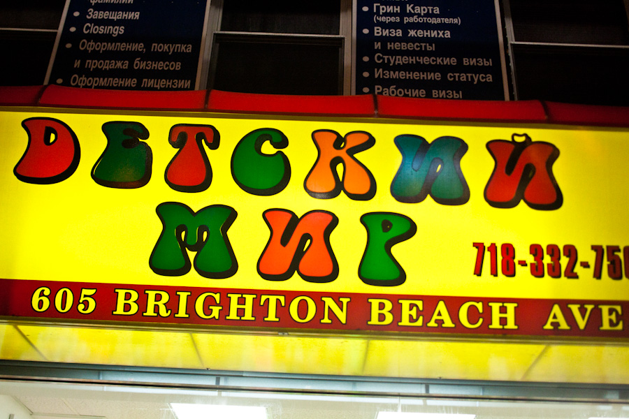 Brighton Beach. Welcome to Little Russia by the sea