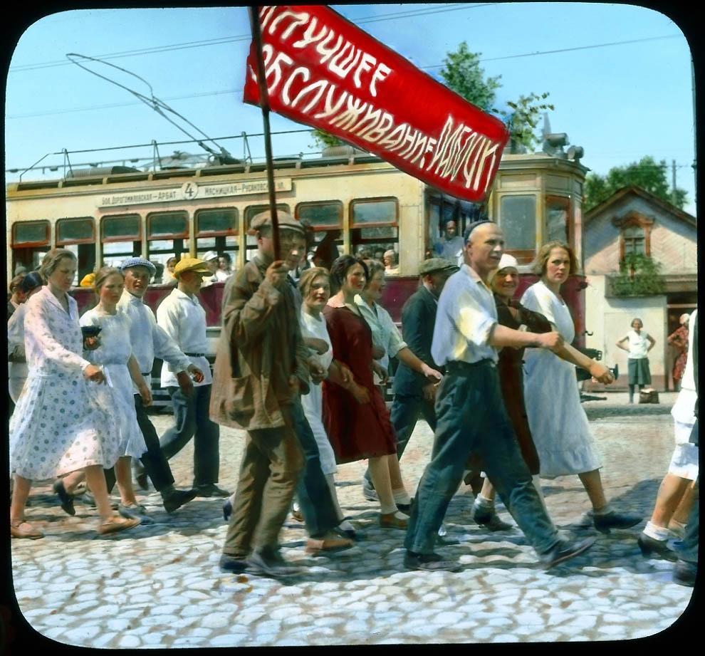 5015 Москва 1931 ого года в цвете