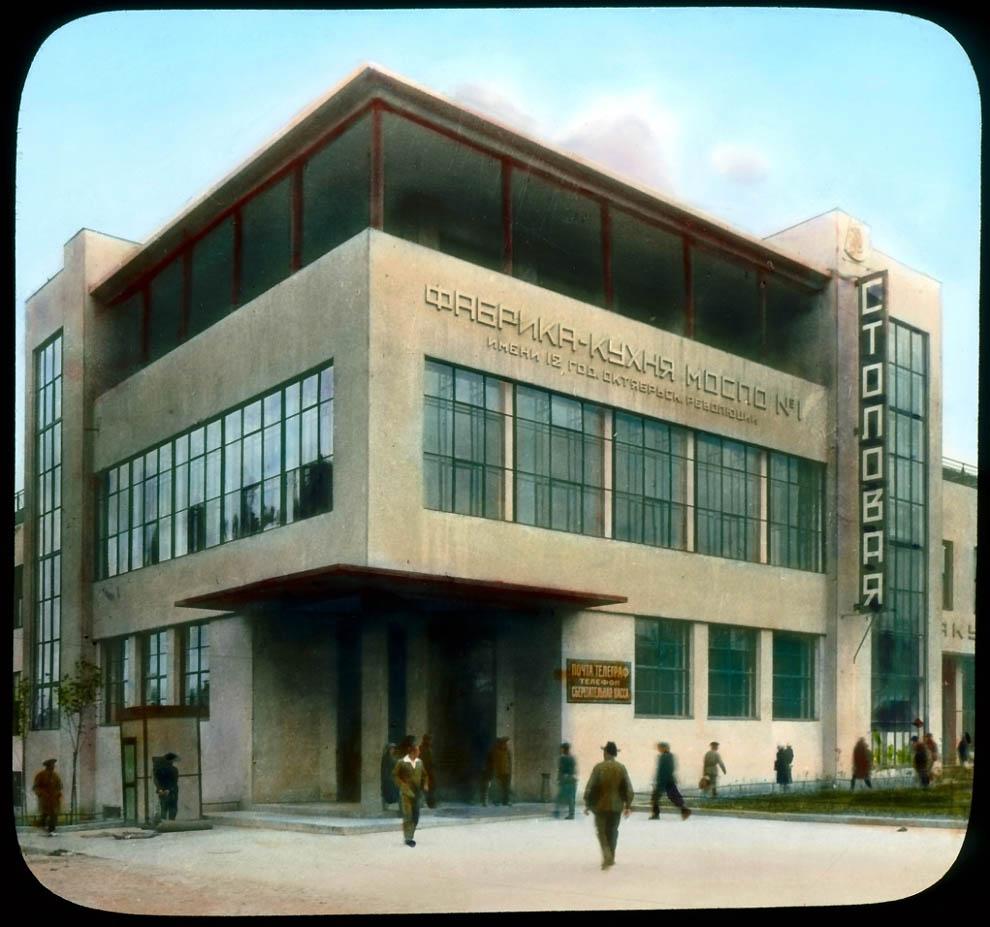 6132 Москва 1931 ого года в цвете