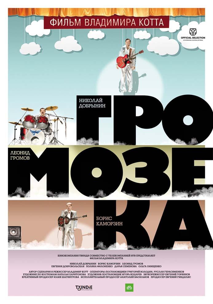 movie17 Кинопремьеры июня 2011