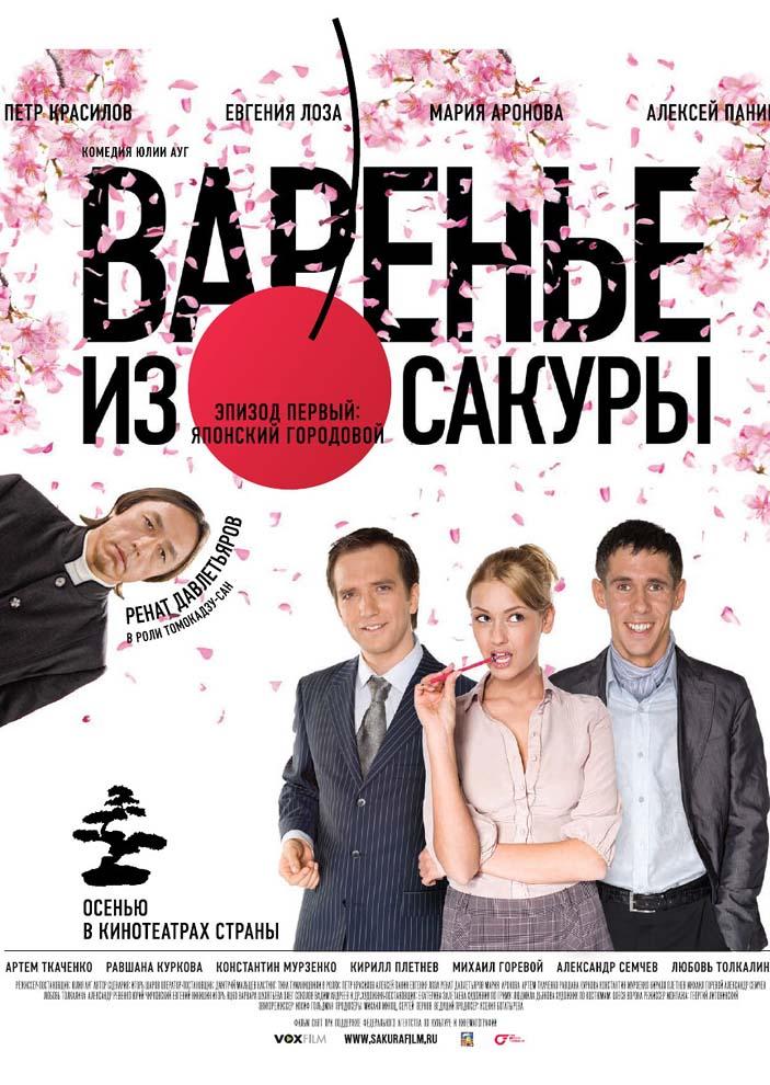 movie20 Кинопремьеры июня 2011
