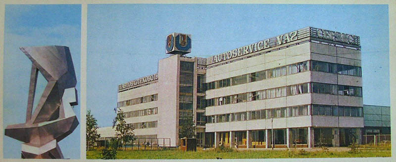 Тольятти 1979 года