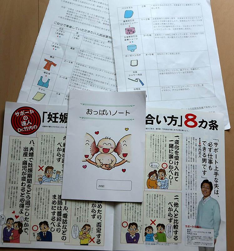Японский роддом