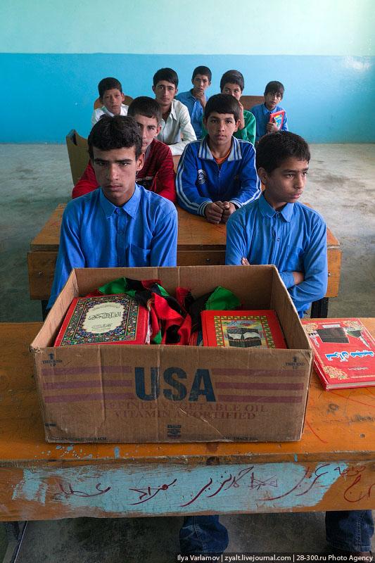Афганская школа