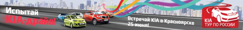 Kia Тур по России приезжает в Красноярск и Ставрополь