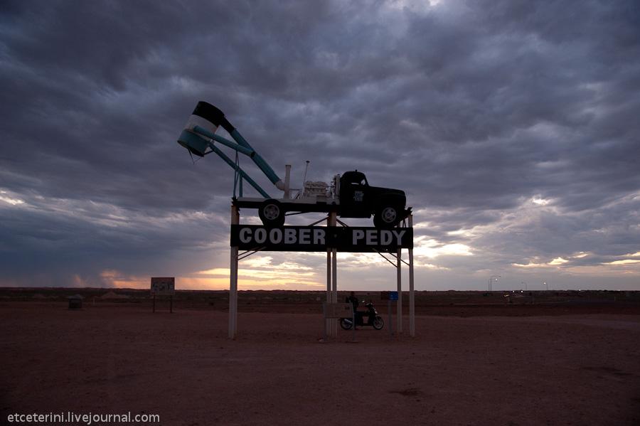 2662 Большое путешествие: 7000 километров по Австралии (Часть 4)