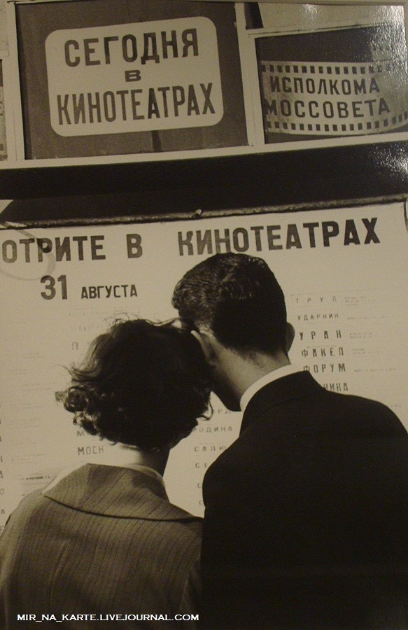 Московские истории. XX век. 1900-1960-е годы