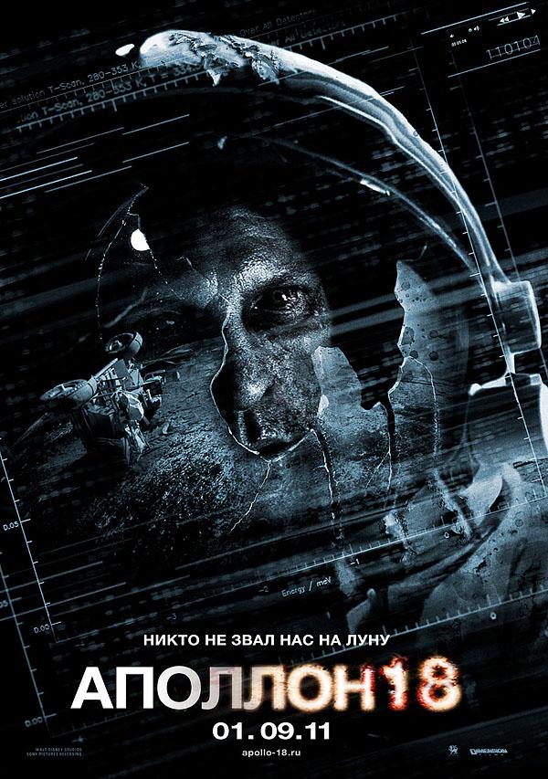0310 Кинопремьеры сентября 2011