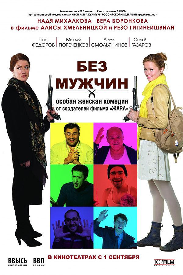 058 Кинопремьеры сентября 2011