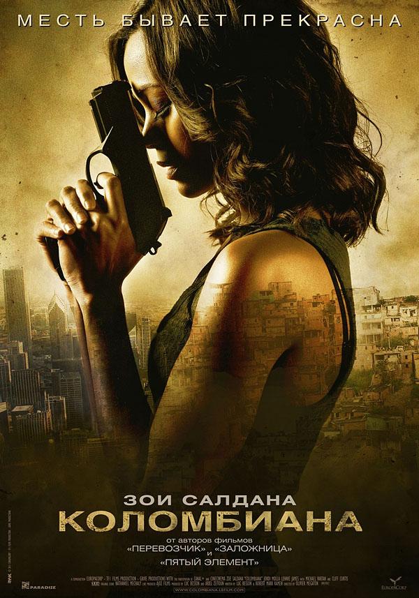 099 Кинопремьеры сентября 2011