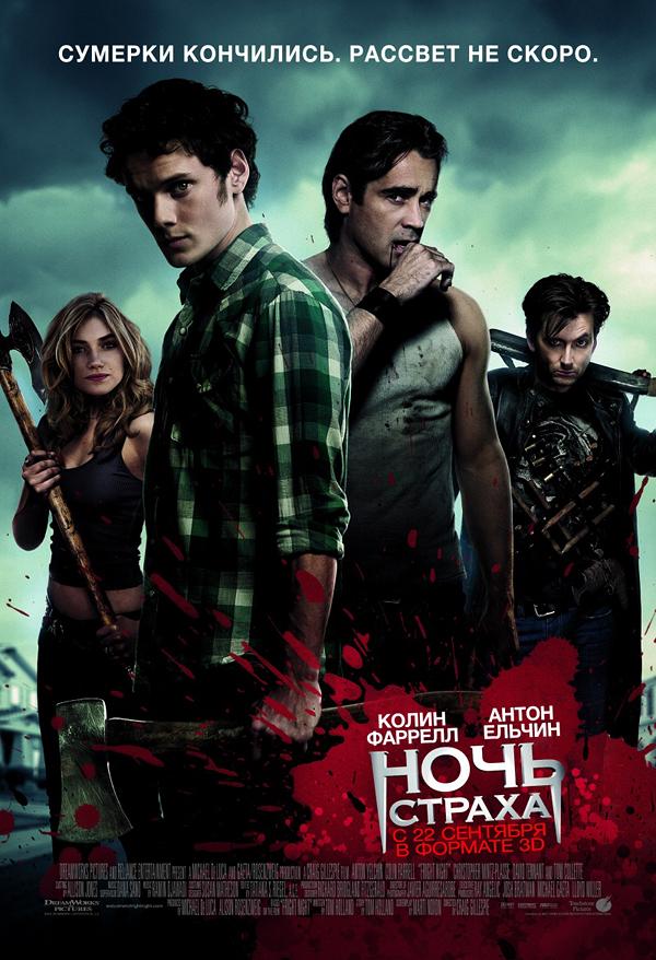 """""""Ночь страха (2011) Fright Night смотреть онлайн."""