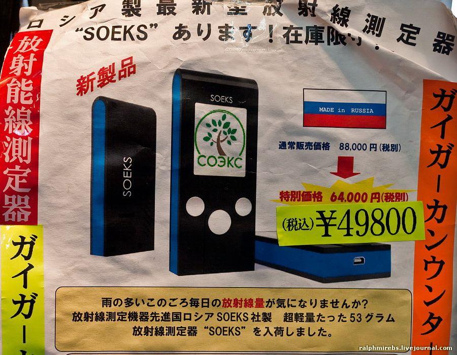 Япония: Радиорынок Акихабары