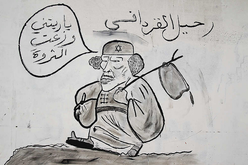 Рисованный Каддафи
