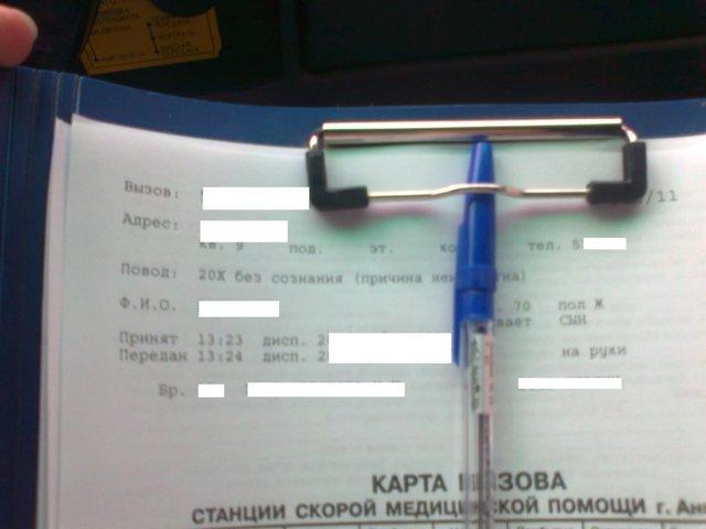"""Дневное дежурство на """"скорой""""."""
