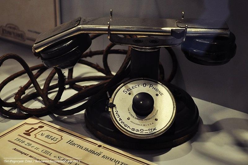 1518 Museo de Historia del teléfono