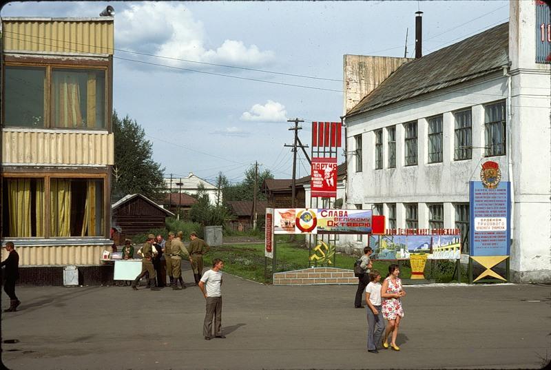1723 СССР из окна поезда в 1975 году