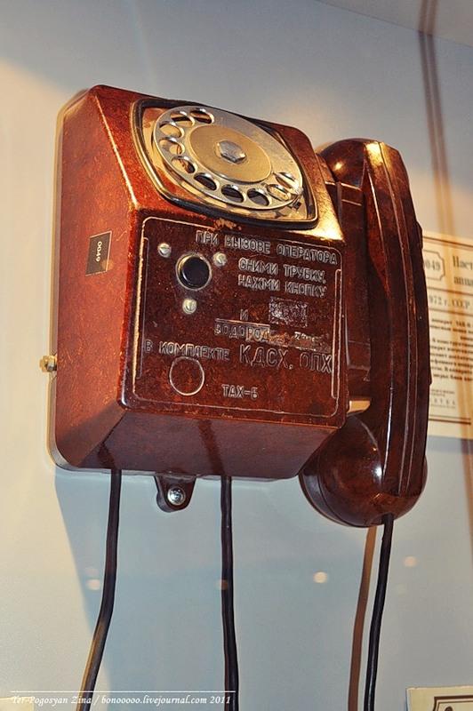 2413 Museo de Historia del teléfono