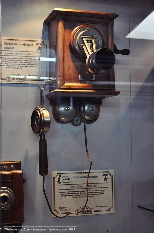 721 Museo de Historia del teléfono