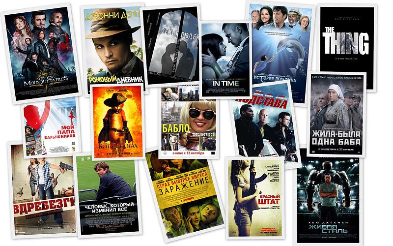 Кинопремьеры октября 2011