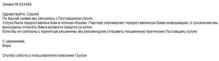 otvet1 Groupon.ru   Бизнес по русски. Продолжение истории